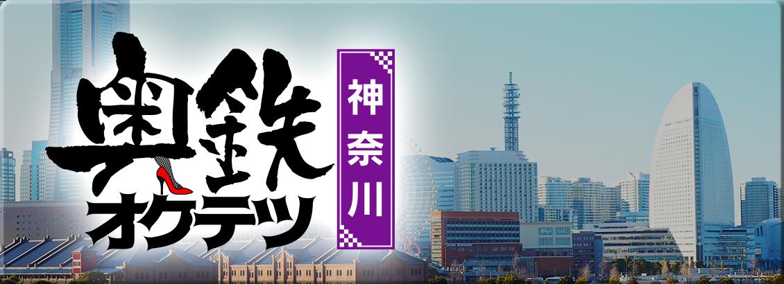 奥鉄オクテツ神奈川