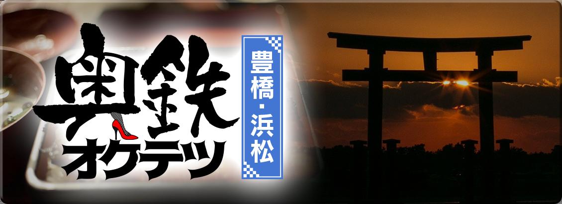 奥鉄オクテツ豊橋・浜松