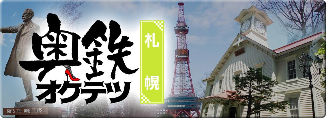 奥鉄オクテツ札幌