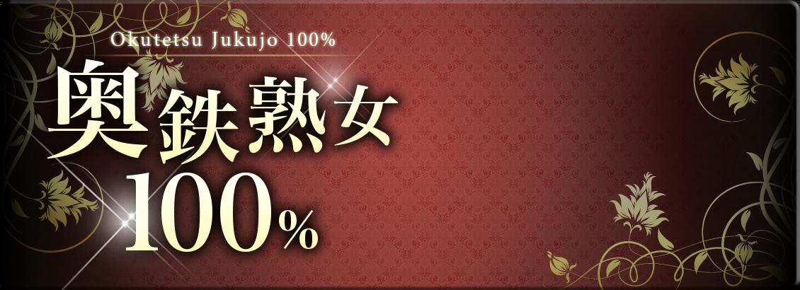 奥鉄熟女100% 名古屋